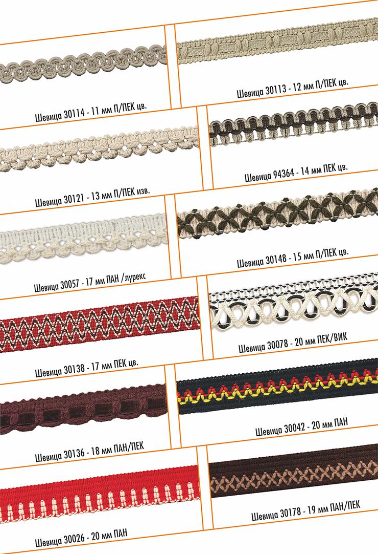 Плетени артикули - Страница 1