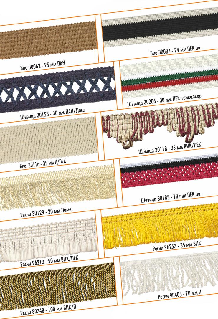 Плетени артикули - Страница 2