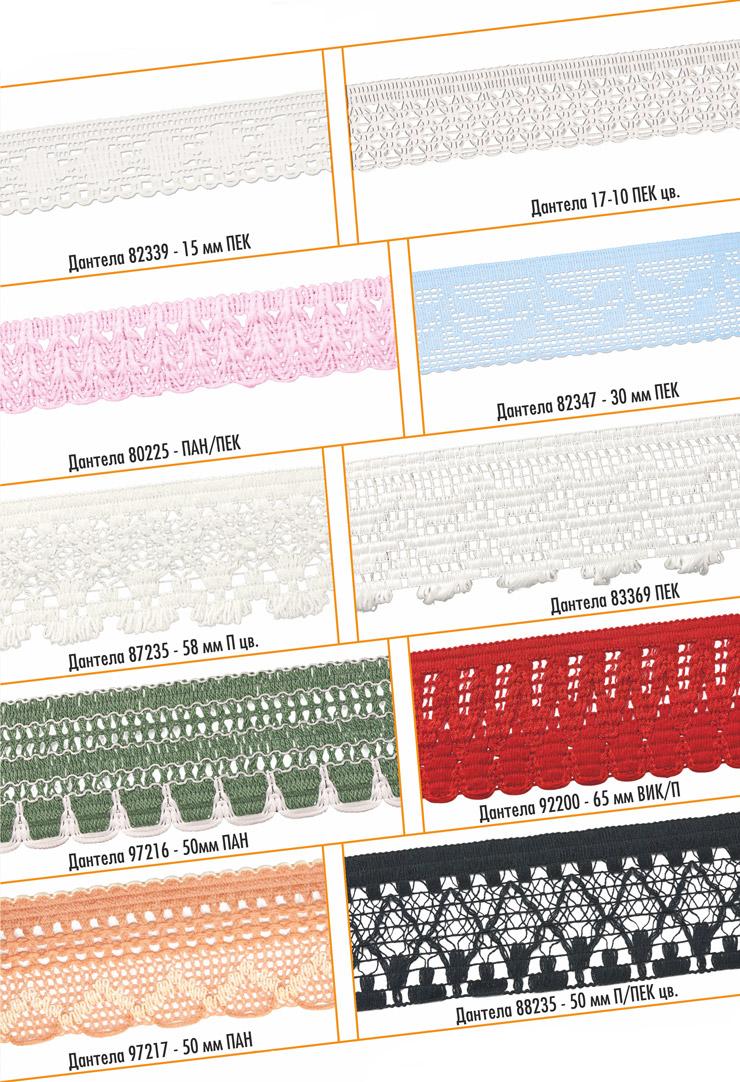 Плетени артикули - Страница 3