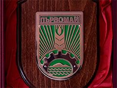 """ИСКРА"" ООД е удостоена с почетен Знак на града за инвестиции, предприемчивост, социална и дарителска дейност"